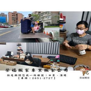 【榮福搬家防疫大作戰】台北市、新北市正式啟動「第三階段防疫計畫」,管控將再升級,請市民朋友做好準備。