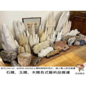 【重物搬運實錄】向古董行購買雕刻藝術品要如何運送回家裡?搬家藝術品該如何搬?由榮福搬家專業組別搬給您看
