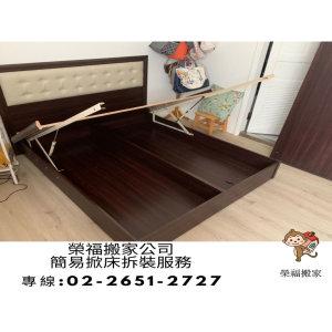 【搬家實錄】家具行買的掀床、簡單床組,搬家公司有幫忙拆裝服務嗎?