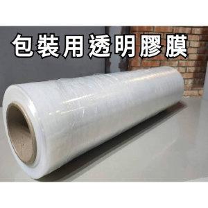 搬家包裝耗材-膠膜包材商品的使用就像在您的物品、家具上面加了一層保護膜。