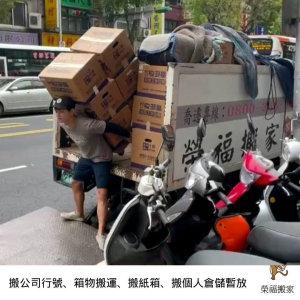 【搬家常見問題】公司搬遷需商品暫存,由專業搬家的榮福搬家快速搬運倉儲暫放紙箱服務