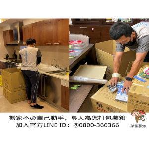 【精緻搬家實錄】搬家好麻煩不想自己打包、分類裝箱?讓小編帶您看如何偷懶搬家