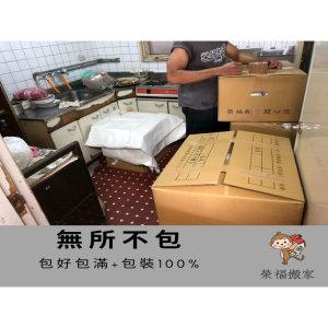 【搬家公司經驗談】搬家必備神器-紙箱,能在哪裡免費索取?