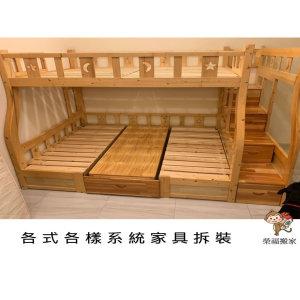 【搬家實錄】台北搬家推薦-榮福搬家累積各式各樣系統家具專業拆裝服務