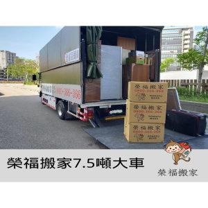 【搬家實錄】舊址新宅距離較遠,台北搬家推薦-榮福搬家公司出動大車中車一趟搬運完成