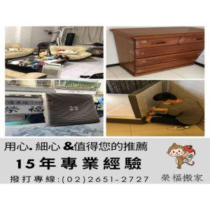 【搬家實錄】家庭搬家:家具類-餐桌、沙發床、冰箱搬運不可不知!