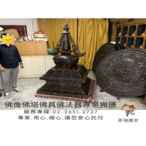 藏傳佛教供奉【釋迦牟尼佛像菩提塔】搬運過程-榮福告訴你,搬佛具、佛法器包裝技巧及手法!