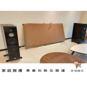 【搬家實錄】家庭搬家貴重家電及家具,榮福幫您搬家,也幫您的家具做好防範保護措施