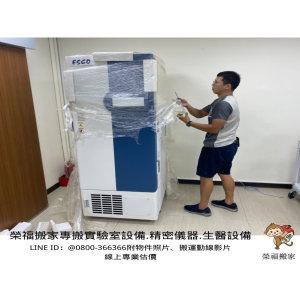 【桃園重物搬運實錄】如何以樓梯搬運生命科學實驗室設備?看專搬重物的榮福搬家專業團隊安全搬運吧!