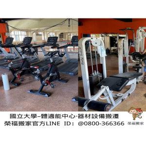 【搬重物實錄】國立大學健身、重訓運動器材需搬遷,能在一天之內搬運完成嗎?