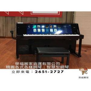 【鋼琴搬運】智慧鋼琴《Find Piano》搬運也不怕碰撞的秘訣,就讓榮福告訴你!