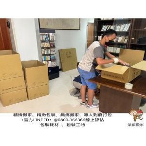 【精緻搬家實錄】無痛搬家如何快速整理個人物品、雜物及書籍裝箱打包呢?由榮福搬家團隊一條龍客製化打包搬家服務