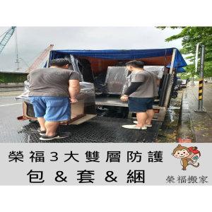 【搬家公司經驗談】搬家時遇到下雨天,怎麼搬呢?