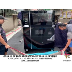 【重物搬運實錄】由東亞貨櫃場提領並將重達300公斤販賣機搬運上樓梯,一整套流程看榮福搬家重物組團隊完整搬運處理到好