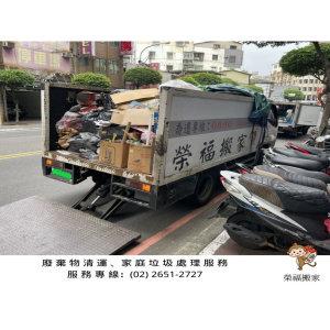 【廢棄物處理清運、家庭家具垃圾處理】堆積如山的廢棄物品與垃圾,看榮福搬家如何快速完成清運服務
