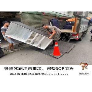 【搬家公司經驗談】搬運冰箱注意事項及技巧大公開