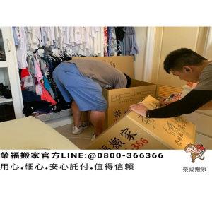 【搬家實錄】台北搬家精緻包裝服務,運送基隆港貨櫃集散站,看榮福專業完整搬運