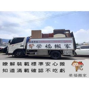 【搬家公司經驗談】搬家車輛裝載標準?