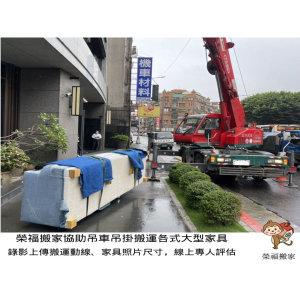 【搬家常見問題】家具物件無法以人力從樓梯或電梯搬運時,如何安全以吊車吊掛作業搬運?