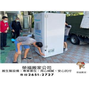 【重物搬運實錄】研究室實驗用生醫設備搬運,搬負86度超低溫冷凍櫃,看榮福搬家如何專業搬運。