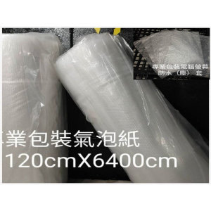 搬家包裝耗材-氣泡類商品分氣泡捲/袋