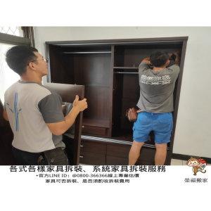 【搬家實錄】搬家公司具備大型衣櫃拆裝服務技巧嗎?一同來看榮福搬家如何專業拆裝家具吧!