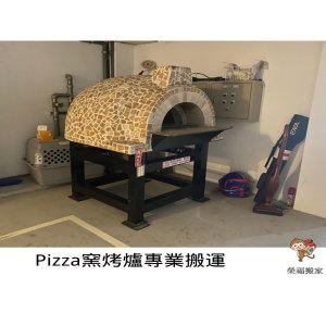 【重物搬運實錄】搬家公司有搬重達1噸的特殊重物嗎?榮福與您分享專業安全搬運披薩烤窯的過程。