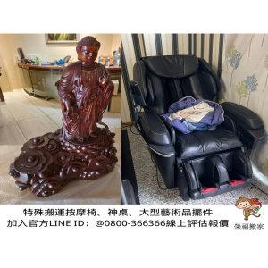 【搬家實錄】各項破百公斤:木製藝術品、按摩椅、神明桌、藝術雕刻品,如何單件型搬家安全防範、快速送達!