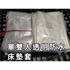 搬家包裝耗材-透明床墊包材商品區分雙人床墊、單人床墊