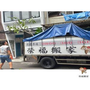 【搬家實錄】搬家最怕遇到粗魯不細膩的搬家手法,就跟著榮福搬家團隊一起看,我們如何搬大型家具吧!
