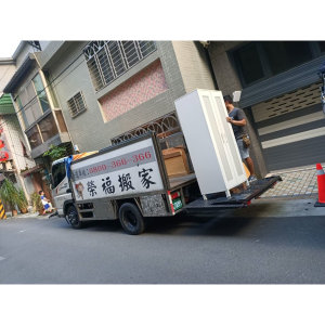 【搬家實錄】台北搬家實例三層樓透天厝搬家,看榮福搬家平日的專業搬運技巧