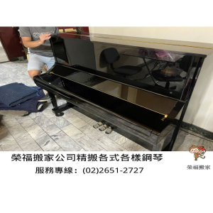 【鋼琴搬運】樓梯公寓,搬鋼琴找值得您放心託付的榮福搬家就對了!