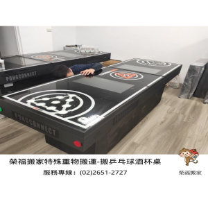 【重物搬運實錄】安全搬運夜店流行可拆式Beer Pong乒乓球酒杯桌,看榮福搬家防範保護的秘訣