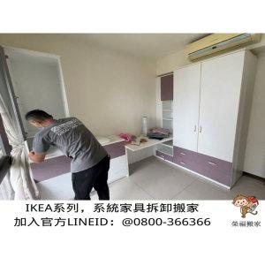 【搬家實錄】租屋族、單身朋友、小資族搬家,系統家具像IKEA系列、綠的家具不會拆裝,怎麼辦?