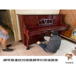 【鋼琴搬運】樓梯搬運鋼琴、住家空間狹窄,看榮福搬家如何專業將鋼琴搬運
