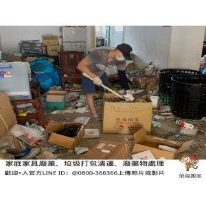 【廢棄物處理清運、家庭家具垃圾處理】多年未居住的老家整間廢棄垃圾、家具與雜物,榮福搬家專人到府整理家庭垃圾清運