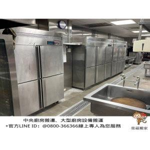 【店面搬遷】看榮福搬家專業團隊如何以高效率、快速又安全進行中央廚房大型設備搬遷作業
