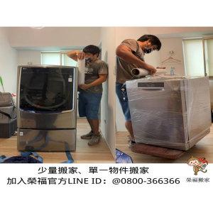 【搬家實錄】搬家公司如何幫家用電器《洗碗機、LG洗脫烘洗衣機》做好防範措施安全搬運